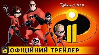 Суперсімейка 2 / Офіційний трейлер #2 українською 2018