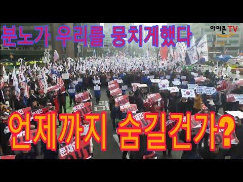 수십만 군중들이 거리로 뛰쳐나와 문죄인 탄핵을외치고 경찰도 속수무책, 대한애국당 집회