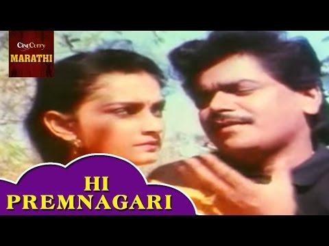 Hi Premnagari – Romantic Marathi Song | Aayatya Gharat Gharoba | Superhit Marathi Song