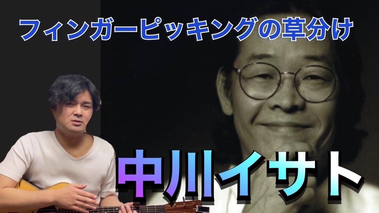 【4選】個人的に好きな中川イサトの曲
