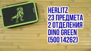 Розпакування Herlitz 23 предмета 2 відділення Double Dino Green 50014262
