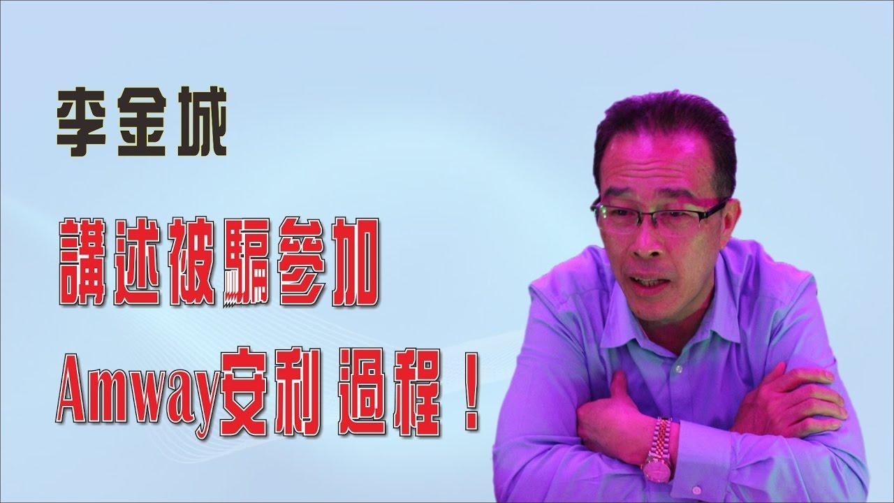 李金城 講述被騙參加 Amway安利 過程 (粵) - YouTube