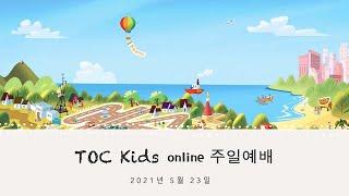 🌱  TOC Kids   영유아부   온라인 주일예배 (2021.5.23)