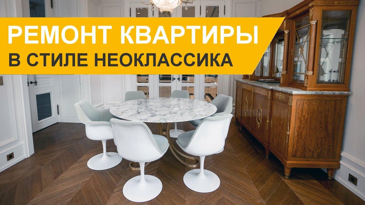 Ремонт 2-комнатной квартиры в ЖК Покровский берег в стиле неоклассика