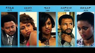 Silet - Ethiopian Movie