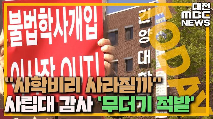 '헐값 임대' '수의계약' 지역 사립대 감사 적발/대전MBC