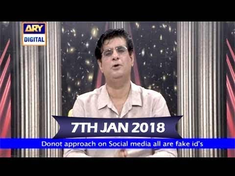 Sitaroon Ki Baat Humayun Ke Saath - 7th January 2018  - Ary Digital