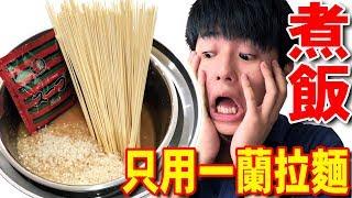 只用一蘭拉麵煮飯真的會超級好吃嗎?居然真的做出了跟餐廳料理同等級的美味米飯...