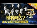 【ENG SUB】I Am A Singer S4 EP1 20160115:All Singers First Show Up【【Hunan TV Official 1080P】