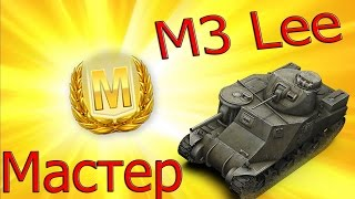 Мастер на M3 Lee  [WoT Blitz ]