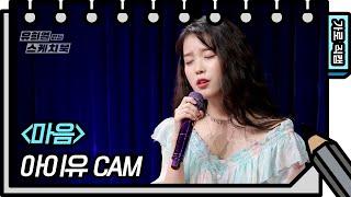 [직캠] 아이유 - 마음 (IU FAN CAM) [유희열 없는 스케치북] [You Heeyeol's Sket…