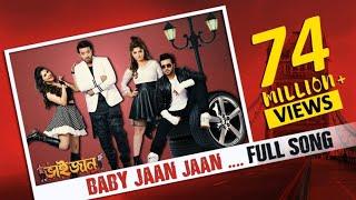 Baby Jaan Bhaijaan Elo Re Shakib Khan Srabanti Paayel Latest Bengali Song 2018
