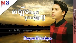 [Khmer Song] សង្ឃឹមថាអូនជួបមនុស្សល្អ - ដួង វីរៈសិទ្ធ - Doung Viraksith (មានអក្សររត់មើល)