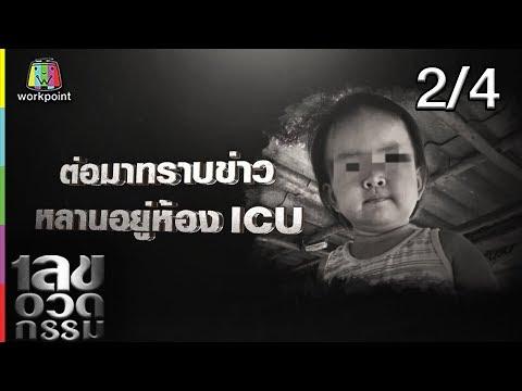 แหม่ม วิชุดา - วันที่ 04 Jul 2019 Part 2/4