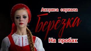 Визитка Любви Константиновой. Главной героини сериала