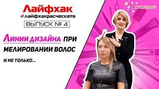 Линии дизайна при мелировании волос и не только /Лайфхак/