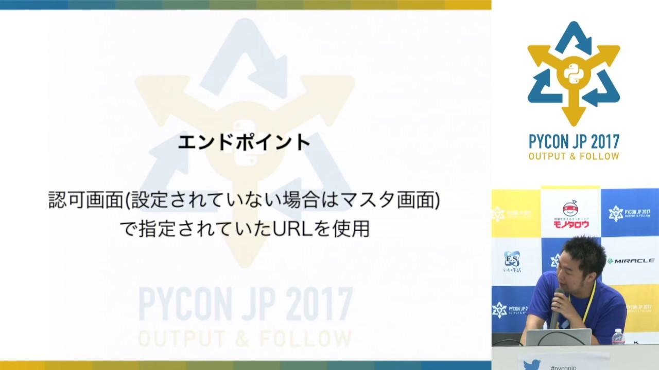 Image from PythonでOAuth『サーバ』を構築した話 (akira taniguchi) - PyCon JP 2017