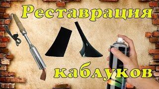 Реставрация каблуков (ремонт обуви )