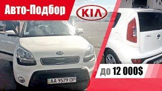 видео Автомобили Kia Soul: продажа и цены