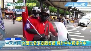 20190621中天新聞 韓粉機車隊622台中會師 清晨六點台南出發