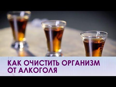Алкогольная детоксикация