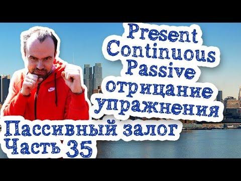 Пассивный зало Часть 35 Present Continuous Passive отрицание упражненияиз YouTube · Длительность: 3 мин19 с  · Просмотров: 188 · отправлено: 19/05/2015 · кем отправлено: Bebris English