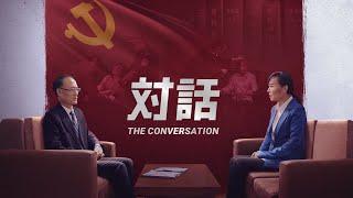 クリスチャンの証し「対話」 完全な映画|日本語吹き替え
