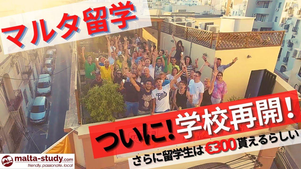 ついに語学学校の対面授業が再開!マルタ留学生だけが貰える最大€300のバウチャーって何?