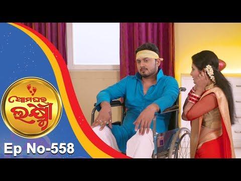 Ama Ghara Laxmi | Full Ep 558 19th Feb 2018 | Odia Serial - TarangTV thumbnail