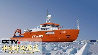 《中国财经报道》 20190711 11:00  CCTV财经