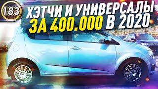 ДЕШЕВЫЕ И НАДЕЖНЫЕ ХЭТЧБЕКИ И УНИВЕРСАЛЫ! Какой авто купить за 400-450 тыс.руб. в 2020? (выпуск 183)