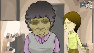 컬투쇼 ucc 애니메이션 - 아주머니의 층간 소음 해결법 -