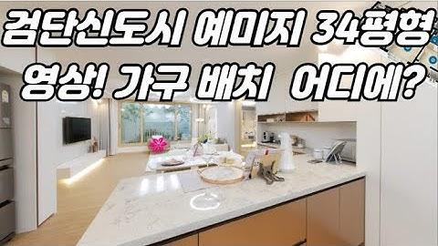 검단신도시 예미지 트리플에듀 34평형 구조! 이사준비 시작!