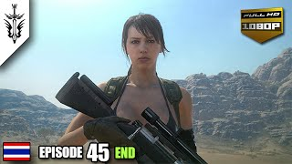 BRF - Metal Gear Solid V : TPP [EP45] ENDING (Quiet) + แปลเนื้อเพลง