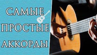 Популярные Аккорды Для Начинающих | Уроки Игры на Гитаре с Нуля