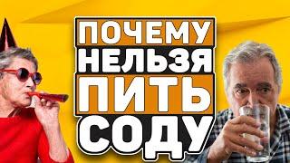 СОДА - ЯДОВИТАЯ ШИПУЧКА! ПРАВДА О ЛЕЧЕНИИ СОДОЙ. ПРЕДУПРЕДИТЕ БЛИЗКИХ! (0+)