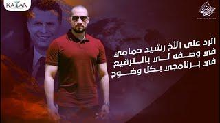 الأخ رشيد حمامي| الرد الثالث على وصفه للشيخ عبدالله رشدي بالترقيع في برنامجه بكل وضوح