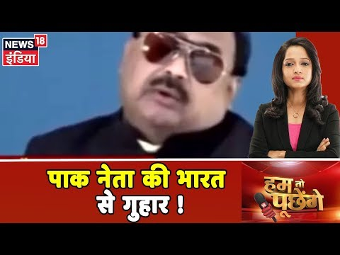 Download Lagu  Pakistan का नेता क्यों कर रहा PM Modi से फरियाद ! Hum Toh Poochenge   Preeti Raghunandan Mp3 Free