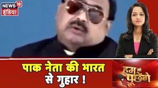 Pakistan का नेता क्यों कर रहा PM Modi से फरियाद ! Hum Toh Poochenge | Preeti Raghunandan