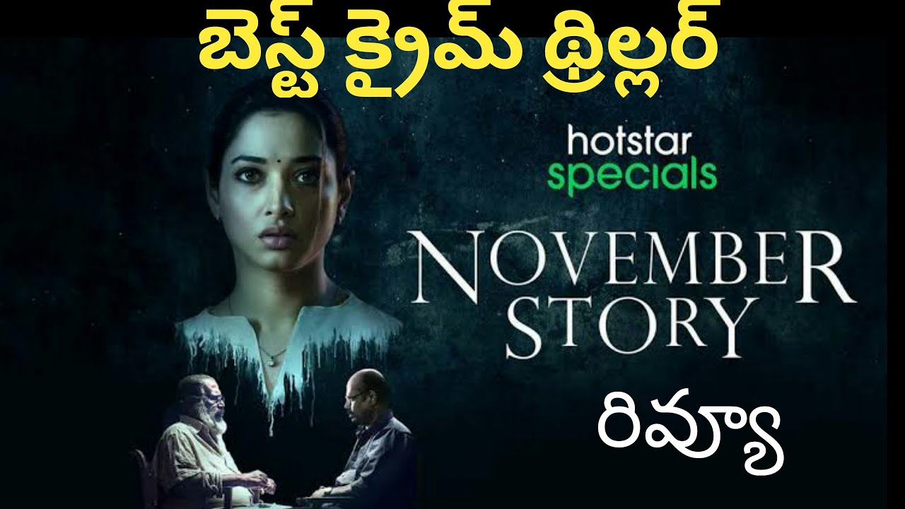 Download November Story Web Series Review In Telugu | November Story Web Series Review | November Story