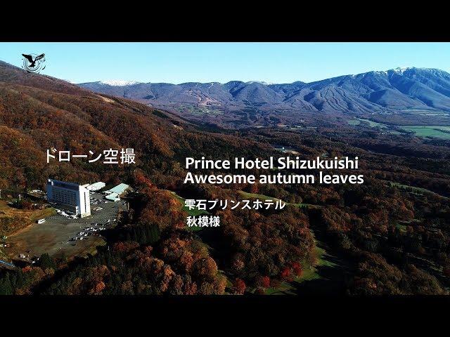 雫石プリンスホテル秋模様