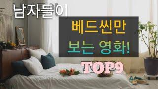 [병맛랭킹]한국영화 !2019 남자들이 베드신만 보는영화TOP9 (최신작위주) #베드신