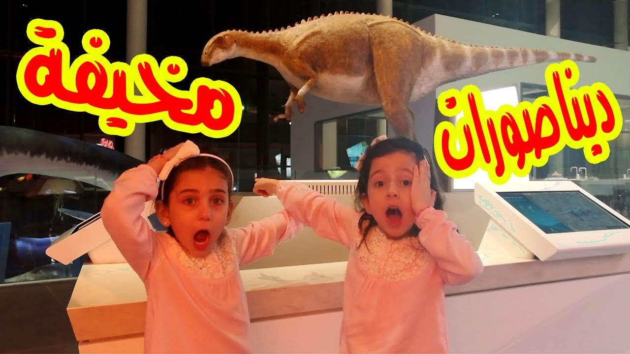 هل حقاً عادت الديناصورات للحياة ؟!! I جوان وليليان