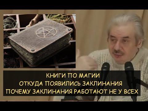 Н.Левашов: Книги по магии. Как появились заклинания и почему они не у всех работают.