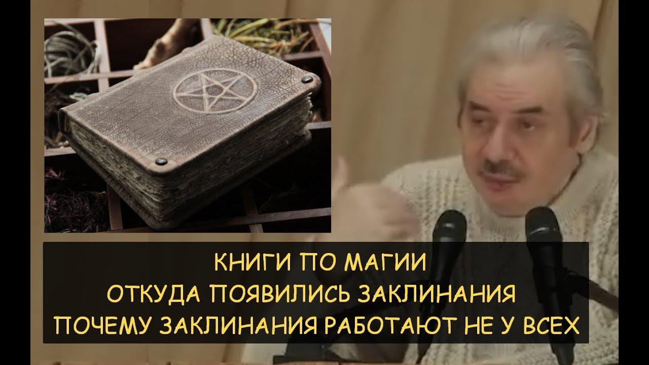 Н.Левашов: Книги по магии. Как появились заклинания и ...