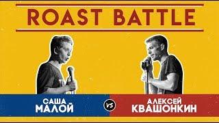 Роаст Баттл S01. Саша Малой VS Алексей Квашонкин