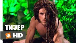 Легенда о Тарзане \ Tarzan (2016) | Русский тизер-трейлер (субтитры, HD)