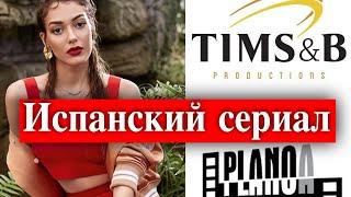 Дилан Чичек Дениз -  звезда испано-турецкого сериала