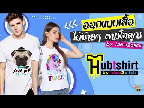 โปรแกรมออกแบบเสื้อด้วยตัวเอง Hubtshirt by idea2click