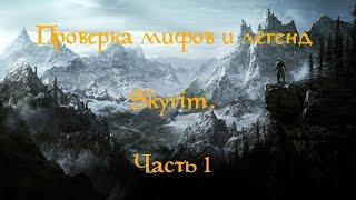 Проверка мифов и легенд в Скайрим.  Часть 1. [Врата Обливиона]